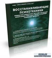 Николай Подхватилин - Восстанавливающие психотехники Диск №1(Психоактивная аудиопрограмма)