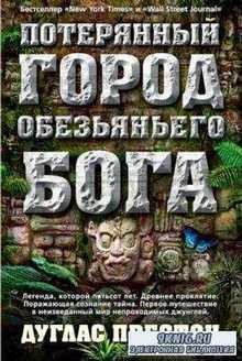 Дуглас Престон, Линкольн Чайлд - Собрание сочинений (38 книг) (1998-2018)
