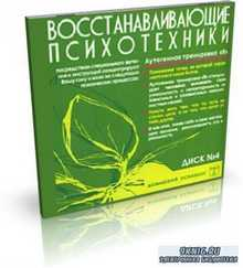 Николай Подхватилин - Восстанавливающие психотехники. Диск№4 (Психоактивная аудиопрограмма)