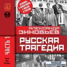 Русская трагедия. Часть 1 (Аудиокнига)