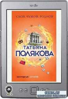 Полякова Татьяна - Свой, чужой, роднойПолякова Татьяна - Свой, чужой, родной