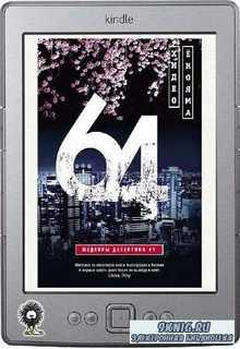 Ёкояма Хидео - 64Ёкояма Хидео - 64