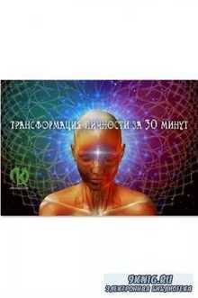 Трансформация личности. Медитация усиления потенциала и веры в себя