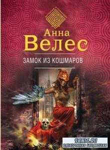 Детектив-лабиринт (32 книги) (2013-2018)