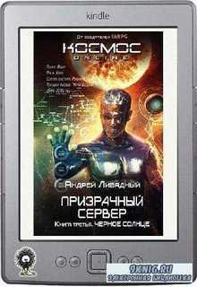 Ливадный Андрей - Призрачный Сервер. Черное СолнцеЛивадный Андрей - Призрачный Сервер. Черное Солнце