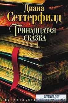 Сеттерфилд Диана - Тринадцатая сказка (АудиоКнига) читает Воробьёва Ирина