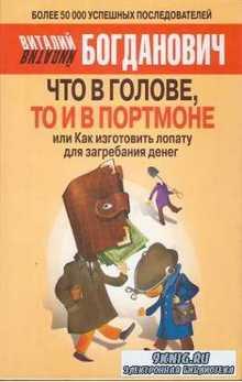Богданович В.Н. - Что в голове то и в портмоне (Медитация)