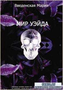 Мария Введенская - Библиотека Смерти (4 книги) (2013-2015)