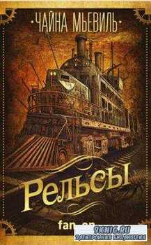 Большая фантастика (Эксмо) (17 книг) (2016-2018)
