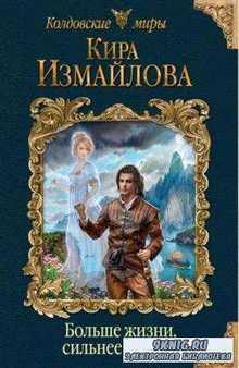 Кира Измайлова - Собрание сочинений (58 произведений) (2008-2018)