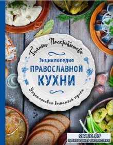Галина Поскребышева - Энциклопедия православной кухни (2018)