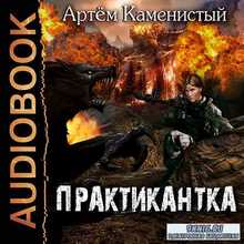 Практикантка (Аудиокнига) читает Полонецкая Елена