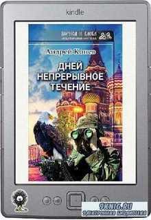 Конев Андрей - Дней непрерывное течениеКонев Андрей - Дней непрерывное течение