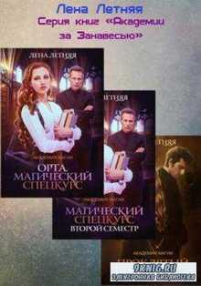 Лена Летняя - Академии за Занавесью (3 книги) (2017)