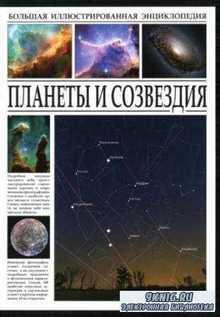 Раделов С. Ю. - Планеты и созвездия. Большая иллюстрированная энциклопедия (2014)