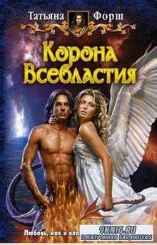 Татьяна Форш - Собрание сочинений (24 книги) (2008-2017)