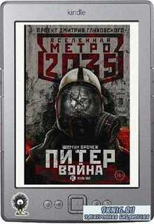 Врочек Шимун - Метро 2035: Питер. ВойнаВрочек Шимун - Метро 2035: Питер. Война