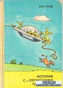 Эно Рауд - История с «летающими тарелками» (1977)