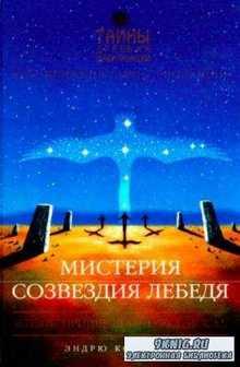 Эндрю Коллинз - Мистерия Созвездия Лебедя (2008)
