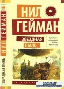 Эксклюзив Миллениум (2 книги) (2017)