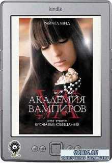 Мид Райчел - Академия вампиров. Книга 4. Кровавые обещанияМид Райчел - Акад ...