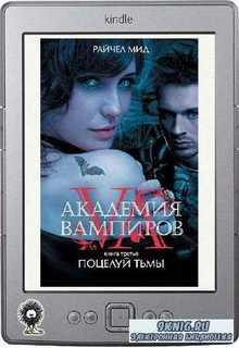 Мид Райчел - Академия вампиров. Книга 3. Поцелуй тьмыМид Райчел - Академия вампиров. Книга 3. Поцелуй тьмы