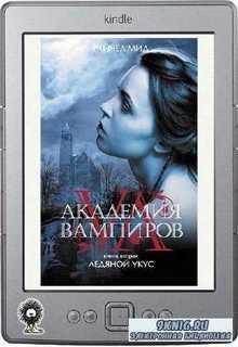 Мид Райчел - Академия вампиров. Книга 2. Ледяной укусМид Райчел - Академия вампиров. Книга 2. Ледяной укус