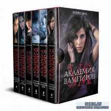 Мид Райчел - Академия вампиров (сборник)Мид Райчел - Академия вампиров (сборник)