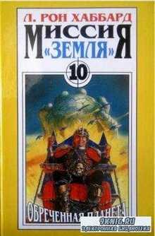 Рон Хаббард - Миссия «Земля» (10 книг) (1996-2015)