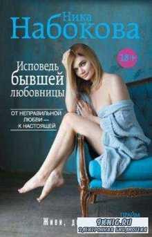 Набокова Ника - Исповедь бывшей любовницы. От неправильной любви — к настоящей (2017)