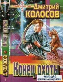 Перекрёсток миров (Центрполиграф) (15 книг) (2000-2002)
