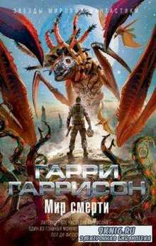Звезды мировой фантастики (25 книг) (2014-2018)