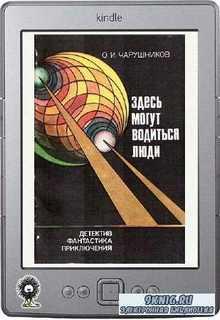 Чарушников Олег - Здесь могут водиться люди (сборник)Чарушников Олег - Здесь могут водиться люди (сборник)