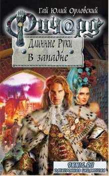 Гай Юлий Орловский - Баллады о Ричарде Длинные Руки (53 книги) (2001-2018)