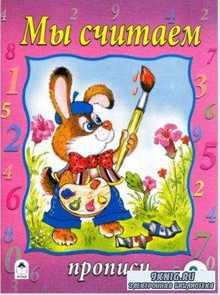 Хорошие книжки для малыша и малышки (Прописи: Мы считаем) (2012)