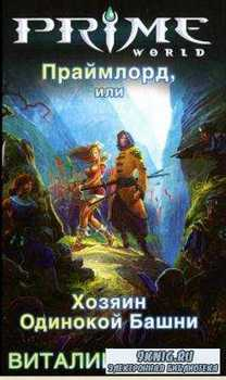 Виталий Зыков - Собрание сочинений (16 произведений) (2004-2018)