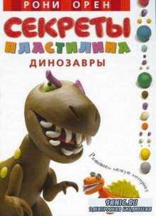 Рони Орен - Секреты пластилина. Динозавры (2012)