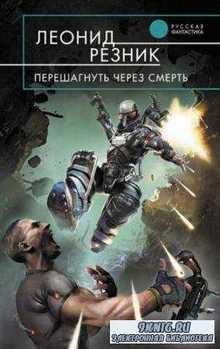 Русская фантастика (334 книги) (2003-2018)