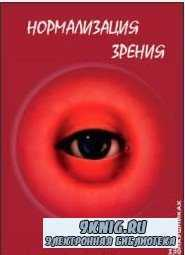 Нормализация зрения (Психоактивная аудиопрограмма)