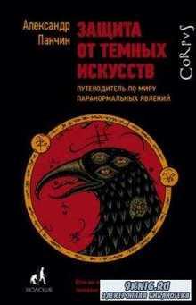 Панчин Александр - Защита от темных искусств. Путеводитель по миру паранормальных явлений (2018)