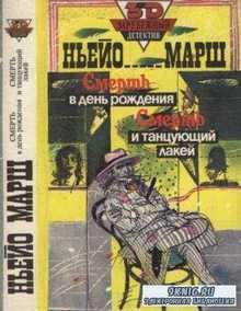 Марш Н. - Смерть в день рождения. Смерть и танцующий лакей (1994)