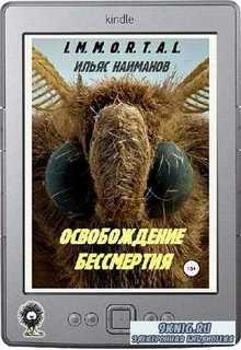 Найманов Ильяс - Освобождение бессмертияНайманов Ильяс - Освобождение бессмертия
