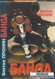 Пронин Виктор - Банда (1993)