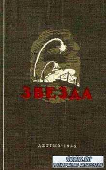 Эммануил Казакевич, Юдифь Капусто, Георгий Березко - Звезда. Повести (1949)