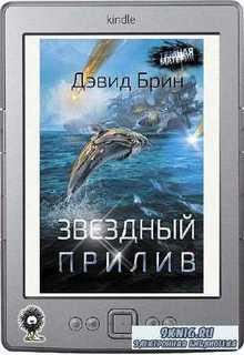 Брин Дэвид - Звездный приливБрин Дэвид - Звездный прилив