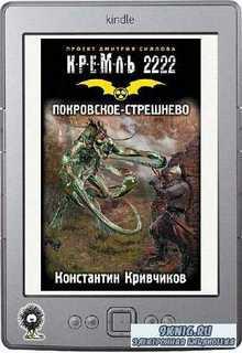 Кривчиков Константин - Кремль 2222. Покровское-СтрешневоКривчиков Константи ...