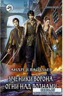 Андрей Васильев - Собрание сочинений (24 книги) (2014-2018)
