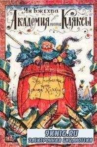 Ян Бжехва - Собрание сочинений (3 книги) (1993)