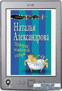 Александрова Наталья - Призрак мыльной оперыАлександрова Наталья - Призрак мыльной оперы