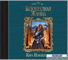 Кира Измайлова - Безобразная Жанна (2018) аудиокнига